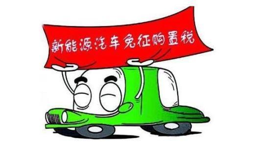 税务总局:延续实施新能源汽车免征车辆购置税政策,促进汽车消费!