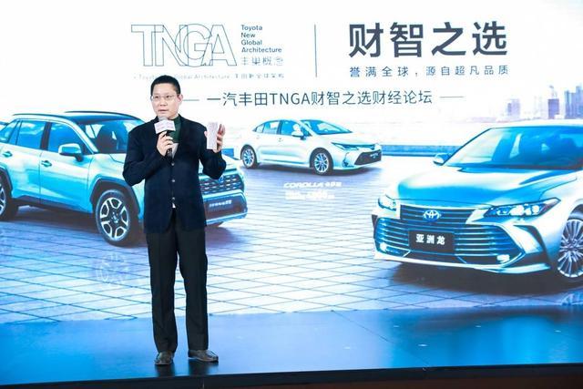 一汽丰田亚洲龙TNGA财智之选论坛成都站,共同探讨面对现阶段中国资本市场的情况