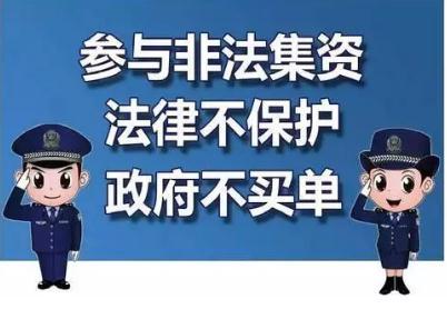假借网络借贷信息中介名义开展非法集资,市民注意防范