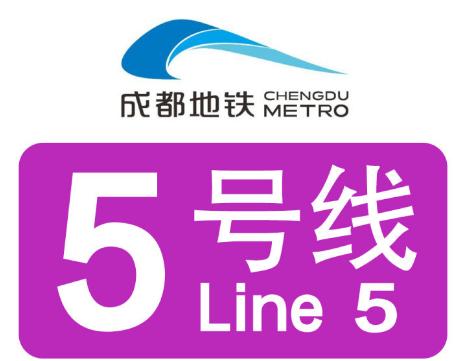 成都地铁5号线有哪些站点?谁知道?