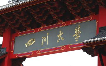 四川高校名单大全(共32所,数据截止2020年6月)