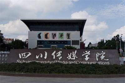 四川传媒大学专业有哪些,四川传媒大学专业大全