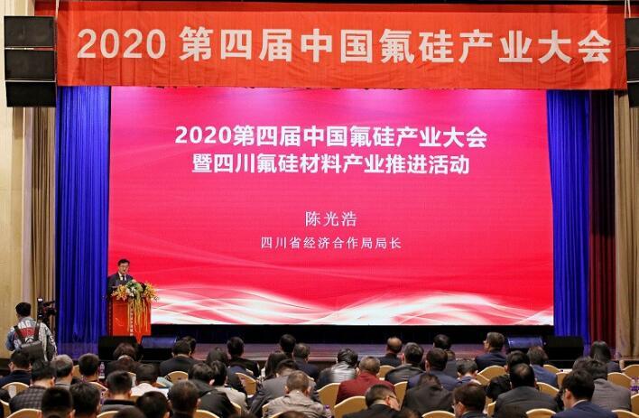 2020第四届中国氟硅产业大会暨四川氟硅材料产业推进会在蓉举行