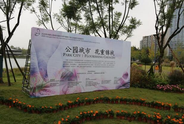 2020年成都公园城市国际花园节开幕,25个竹构花园将在桂溪生态公园亮相