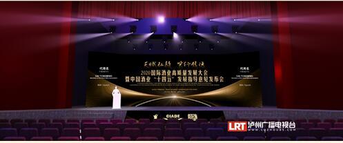 第十五届中国国际酒业博览会将于本月30号在泸州启幕