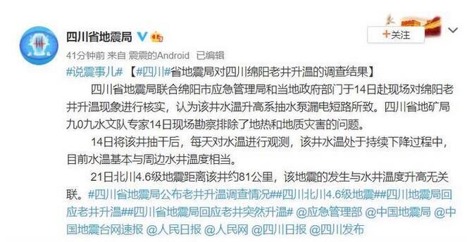 四川省地震局:北川4.6级地震是汶川余震区的一次正常起伏活动,暂无人员伤亡报告