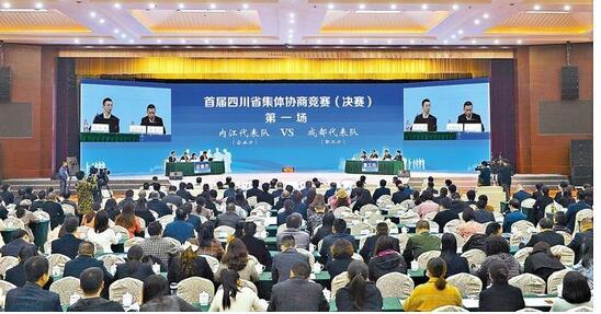 首届四川省集体协商竞赛在内江圆满落幕