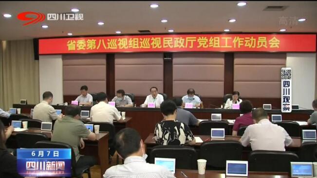 十一届省委第六轮首批巡视反馈 指出了哪些问题