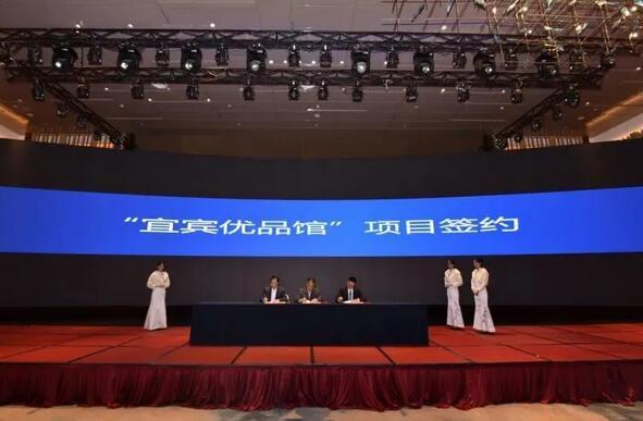 """""""宜宾优品馆""""战略启动会举行:京东携宜宾打造数字经济""""超级IP""""!"""