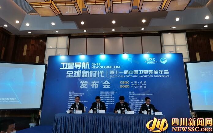 第十一届中国卫星导航年会将于11月23至25日在成都举办
