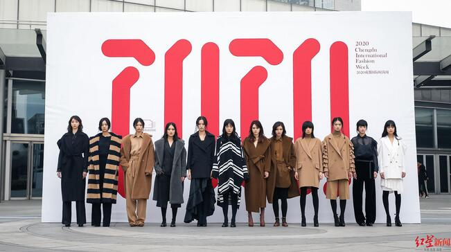 2020成都国际时尚周开幕