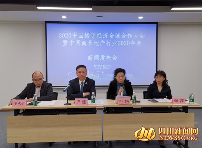 2020中国楼宇经济全球合作大会11月16日在成都启幕