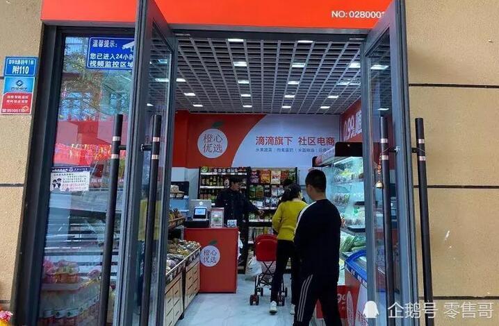 全国首家滴滴社区生鲜超市在成都开业
