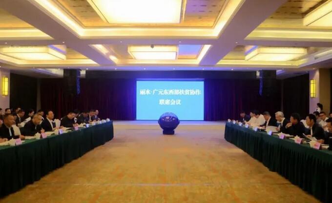 丽水·广元东西部扶贫协作联席会议召开