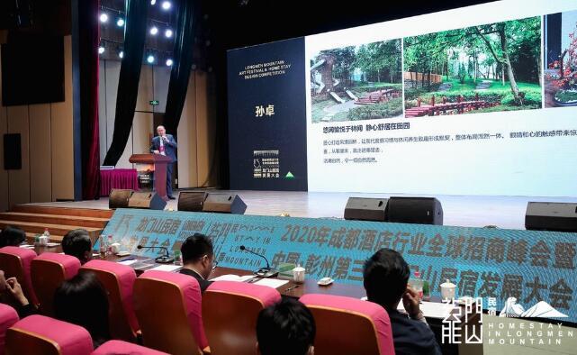 第三届龙门山民宿发展大会在彭州召开